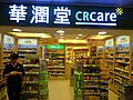 HK Tung Chung 富東邨 Fu Tung Estate Plaza mall shop CR Care April 2016 DSC.JPG