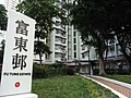 HK Tung Chung Fu Tung Estate sign Tat Tung Road garden trees Housing Authority Oct-2012.JPG