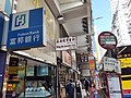 HK WCD WC 灣仔 Wan Chai 軒尼詩道 Hennessy Road August 2021 SS2 026 Fubon Bank.jpg