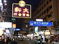HK Yuen Long 元朗 Kau Yuk Road 教育路 night 04 大新珠寶金行 Jewellery 錦光生命書店 Book store McDonalds.jpg