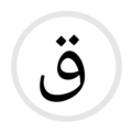 HS-ق- Arabic.png