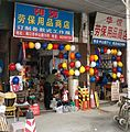 Hardware stores in China specializing in safety equipment, etc - 02.jpg