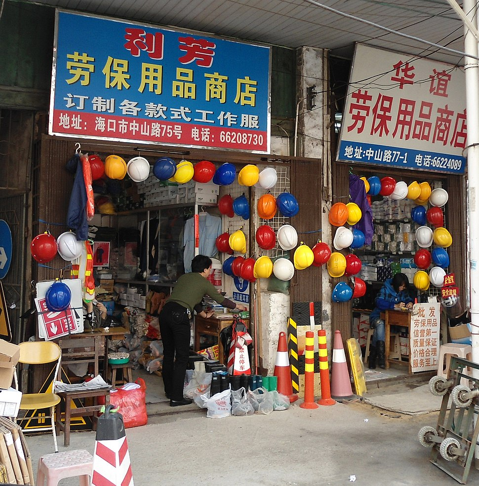 Hardware stores in China specializing in safety equipment, etc - 02