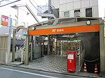 Hibarigaoka Post office.jpg