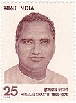 Hiralal Shastri 1976 stamp of India.jpg
