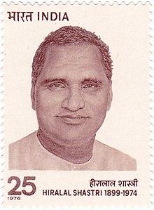 Hiralal Shastri 1976 stamp of India.jpg