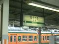 Hiratsuka-eki-2005-5-4 1.jpg