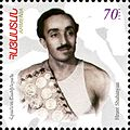 Hrant Shahinyan stamp.jpg