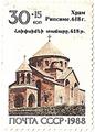 Hripsime Soviet stamp.png