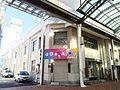 Hyakujūshi Bank Tokushima Branch, 1954-2010.jpg