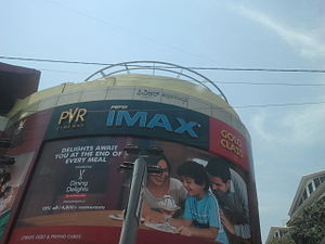 The Forum (shopping mall) - PVR Pepsi IMAX ® Theatre at Forum Mall Koramangala