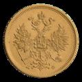 INC-17-a Пять рублей 1860 г. (аверс).png