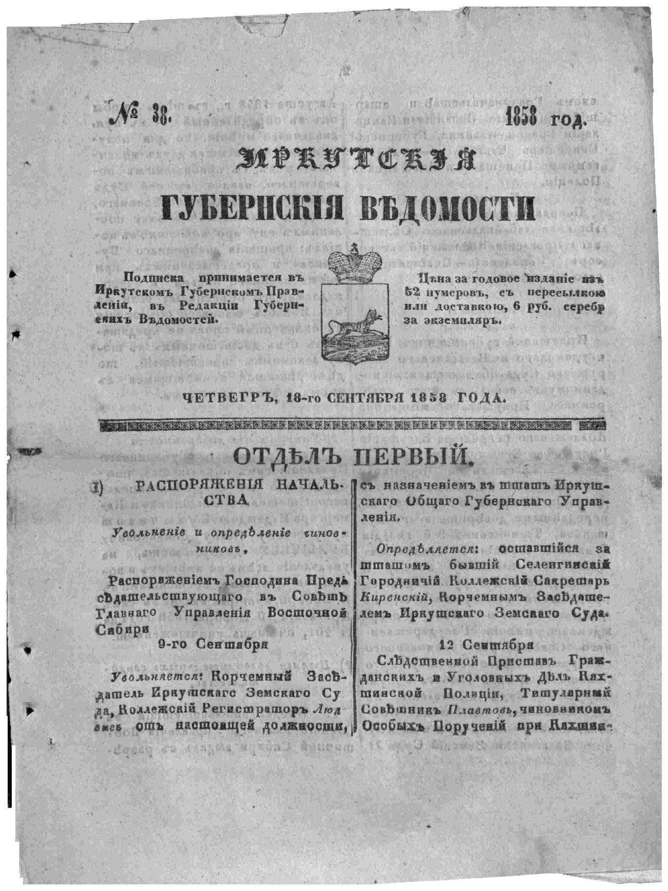File:Igv 1858 038 pdf - Wikimedia Commons