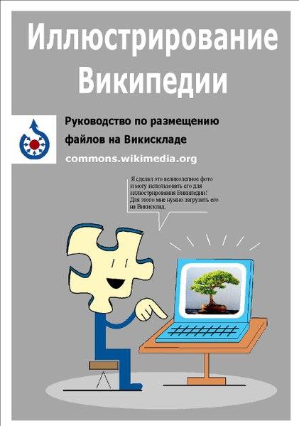 File:Illustrating Wikipedia brochure ru.pdf