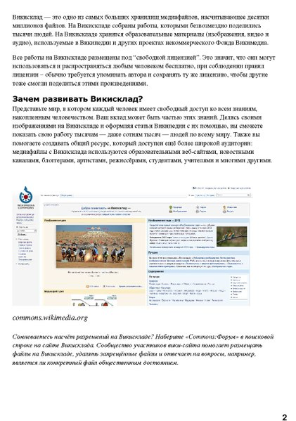 Файл:Illustrating Wikipedia brochure ru.pdf