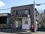 Ishibashi Honcho Post office.jpg