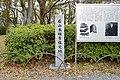 Ishiyama Honganji-ato, sekihi.jpg