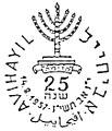 Israel Commemorative Cancel 1957 25th Anniversary of Avihayil Alfa.jpg