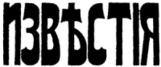 Izvestia - Old Izvestia logo. It uses two letters that are no longer used in the Russian language (see Reforms of Russian orthography).