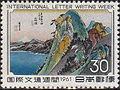 Japan Stamp in 1961 International Letter Writing Week.JPG