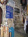 Jerusalem Entrance to the Church of the Holy Sepulchre (2071842820).jpg