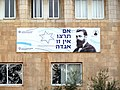 Jerusalem Herzl If you will it it's no dream banner.jpg