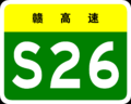 Jiangxi Expwy S26 sign no name.PNG