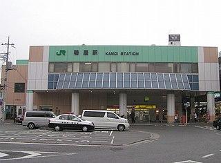 Kamoi Station Railway station in Yokohama, Japan