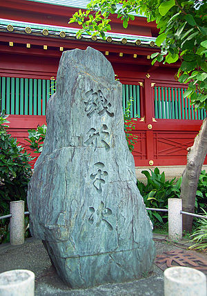 Zenigata Heiji - Monument to Zenigata Heiji, Kanda Myojin Shrine. The monument stands atop a replica of Heiji's coin.