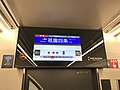 Keihan Premium Car Passenger information display.jpg