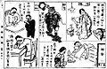 Keisatsu Manga, Taiwan Keisatsu Jihō, 1933-04-01.jpg