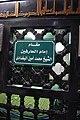 Khanqah Baibars Al Jashankir, photo by Hatem Moushir 114.jpg