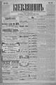 Kievlyanin 1902 115.pdf