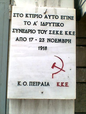Communist Party of Greece - Plaque at the building of Piraeus where the 1st congress of the party was held.