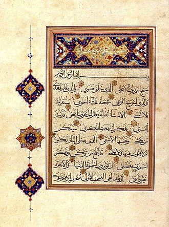I'jaz - A page of the Qur'an with illumination, 16th century