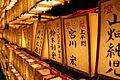 Laika ac Mitami Matsuri (7574361826).jpg