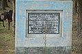 Lamp Post Inaugural Plaque - Tajpur Tourist Centre - Tajpur Road - East Midnapore 2015-05-02 9067.JPG
