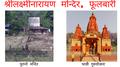 Laxmi Narayan Mandir old new.png