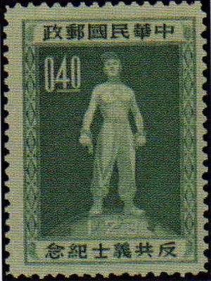 Anti-Communist Martyrs - A 1955 stamp from Taiwan commemorating the Anti-Communist Martyrs.