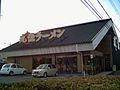 MARUGEN Restaurant japan 01.jpg