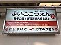 Maiko-Koen Station Sign.jpg