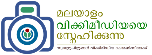 Malayalam-loves-wikimedia