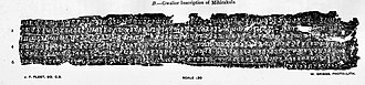 Toramana - Gwalior inscription of Mihirakula in which Toramana is eulogized.