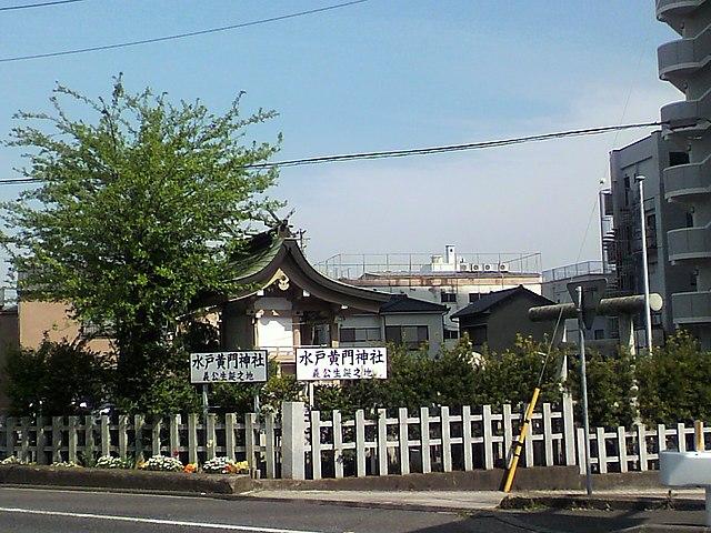 水戸黄門神社(義公生誕地)Wikipediaより