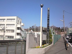 Tokyo Metropolitan Government Board of Education - Mizuho Nōgei High School