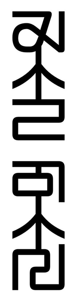 "Mongolian writing systems - ""Mongol"" in Phags-pa script."