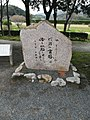 Monument of Ōtomo no Tabito.jpg