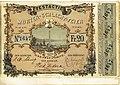 Murten-Schlacht-Feier 1876.jpg
