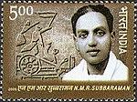 NMR Subbaraman 2005 stamp of India.jpg
