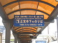 Nagasakiekimaedenntei-syokakuji.JPG